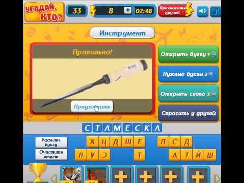 Игра Угадай кто? в Одноклассниках