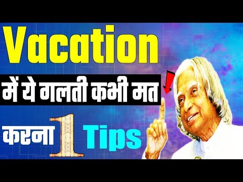 How to Study in Vacation || Student Motivational Video in Hindi, Utilize Vacation में कैसे पढ़े