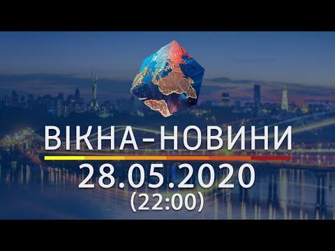 Вікна-новини. Выпуск от 28.05.2020 (22:00) | Вікна-Новини