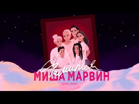 Миша Марвин - Фамилия (Lyric video, 2021)