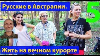 Русские в Австралии 5. видео 185