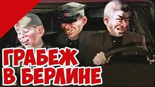 """""""ЗВЕРСТВО"""" Советской Армии в Берлине"""