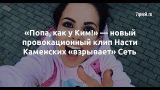 «Попа, как у Ким!» — новый провокационный клип Насти Каменских «взрывает» Сеть  - Sudo News