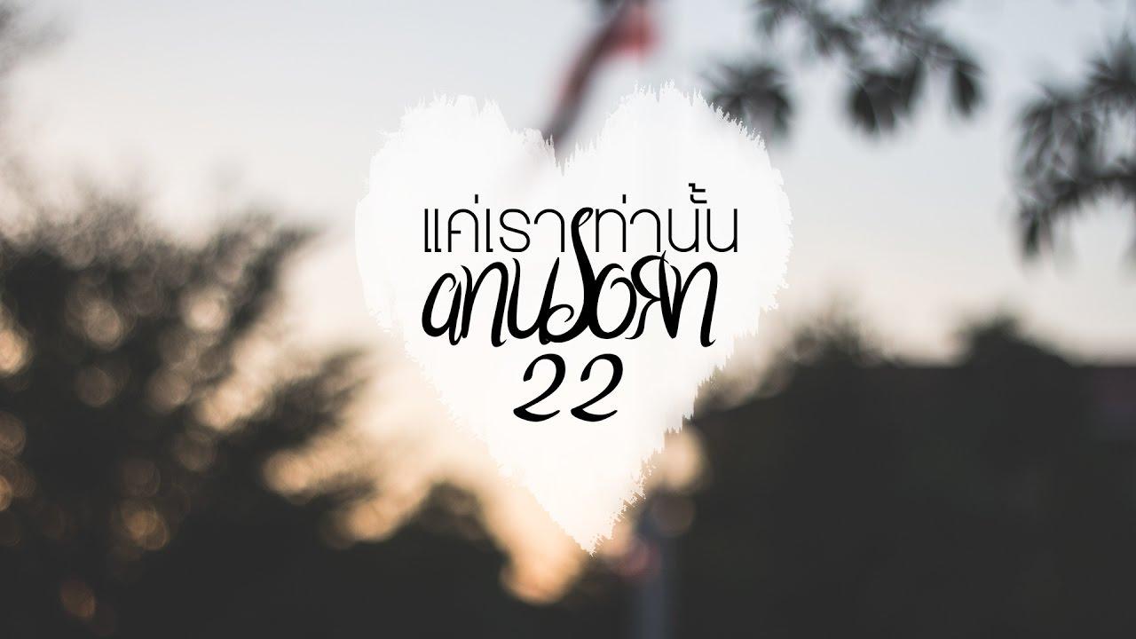 official-audio-anusorn-22-anusorn-22