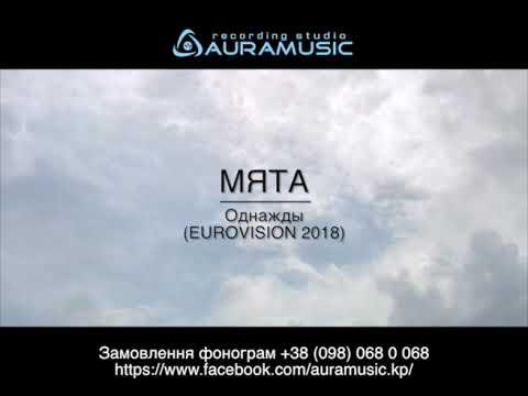 Aurakamenec: Мята - Однажды (minus)
