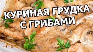 Куриная грудка с грибами Вкусное блюдо из курицы