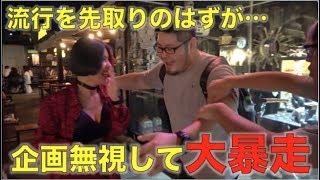 バンコク・ナイトマーケットで日本で流行間違いなし面白商品を探せ!