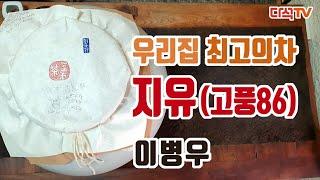 우리집 최고의 차 EP.03 지유(고풍86) 이병우