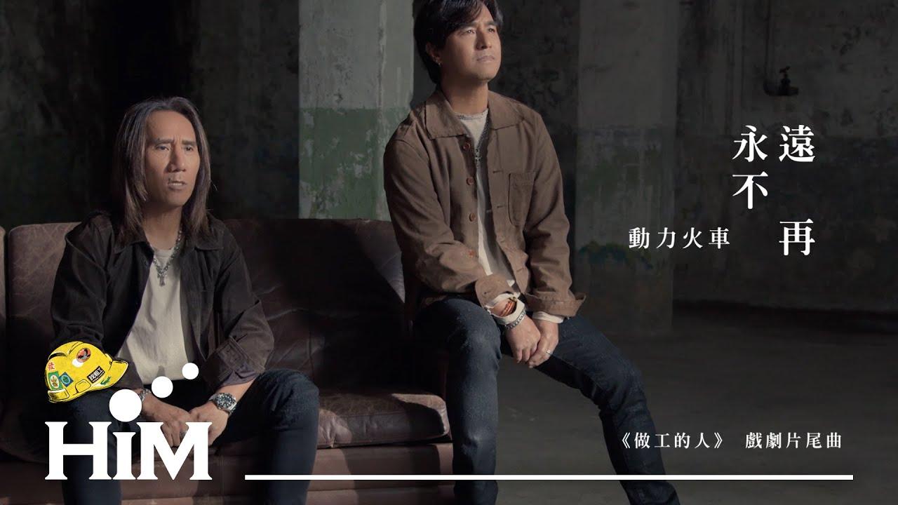 動力火車 Power Station [ 永遠不再 Long Gone ] Official Music Video(《做工的人》戲劇片尾曲)