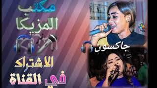 مروة الدولية 🎤 منى ماروكو 🎤 /حي مالكم ومالو/حصري 2019