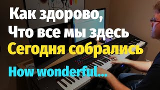 Как здорово, что все мы здесь сегодня собрались (О. Митяев) // How Wonderful.. (O. Mityaev) - Piano