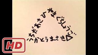 コーナー △×1cc. △3 ○山口翔悟 ○加藤マサキ ○内田朝陽 ○Shogo Yamaguch...