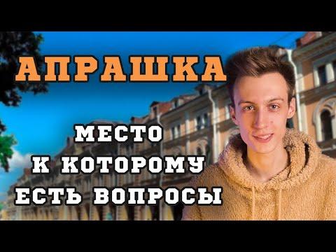 АПРАШКА - САМЫЙ КРИМИНАЛЬНЫЙ рынок Петербурга? | ОБЗОР на Апраксин двор
