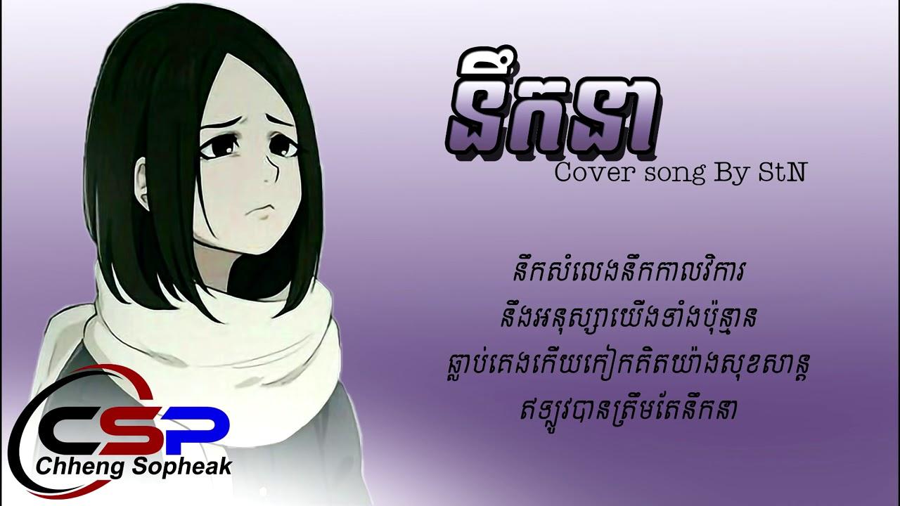 នឹកនា with lyric / Khmer original song / Girl version