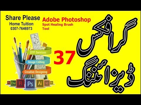 adobe photoshop tutorial in urdu by sir majid lecture no 37 on technologies world thumbnail
