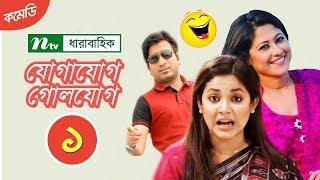 Comedy Drama Serial : Jogajog Golojog | যোগাযোগ গোলযোগ | EP 01 | Sumaiya Shimu | Mir Sabbir