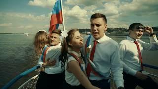 Школьный клип. Выпускной. Последний звонок. Нижний Новгород