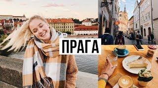 ПРАГА / Самая Незапланированная Поездка