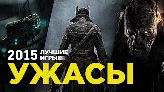 Лучшие игры 2015 Ужасы