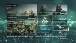 Как выложить видео с PlayStation4 на YouTube