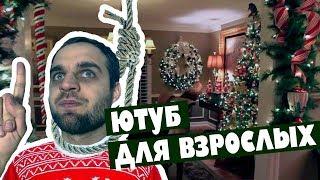 ЮТУБ ДЛЯ ВЗРОСЛЫХ   Денис Чужой