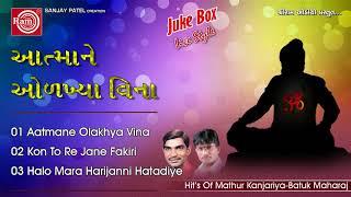 Non Stop Superhit Gujarati Bhajan | Aatmane Olakhya Vina | Hits OF Mathur Kanjariya, Batuk Maharaj