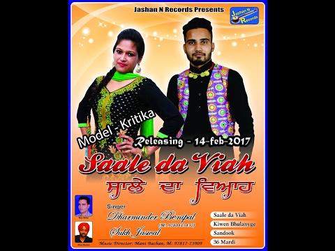 Sale Da Viah | Dharminder Benipal | New Punjabi Duet Song 2017 | Full official Vedio