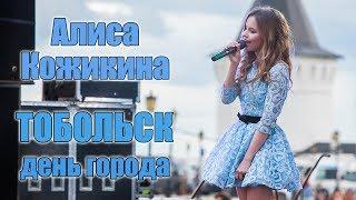 Алиса Кожикина на Дне города Тобольска (2018)