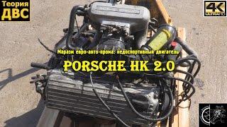 Маразм Евро-Авто-Прома: Недоспортивный Двигатель Porsche Xk 2.0