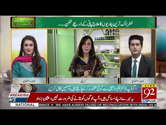 Treatment of Obesity with water | Subh Savaray Pakistan | 23 February 2019 | 92NewsHD