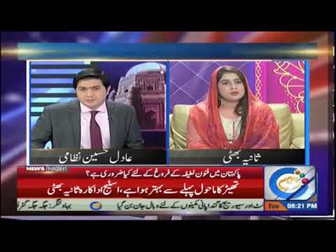 Stage Drama Industry issue | News Night | 19 Sep 2017 | Rohi