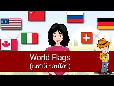 World Flags (ธงชาติ รอบโลก) - สื่อการเรียนการสอน ภาษาอังกฤษ ป.4