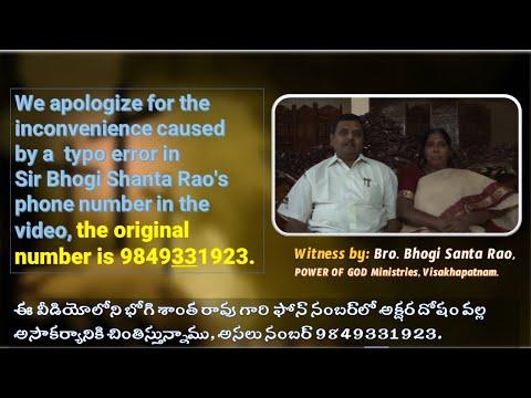 ఒకనాటి క్రైస్తవ ద్వేషి - నేటి క్రీస్తు సాక్షిగా || Bro.B. Santharam Gari Testimony ||