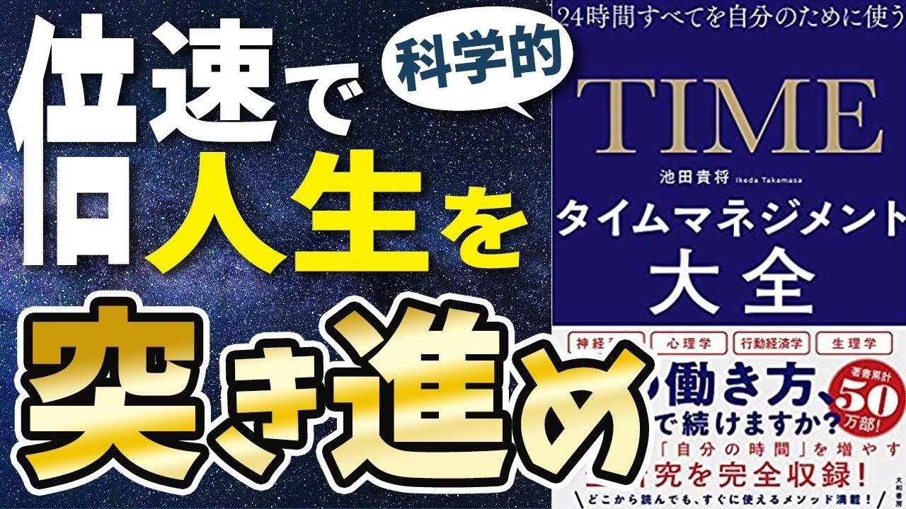 【最新刊】「タイムマネジメント大全」を世界一わかりやすく要約してみた【本要約】