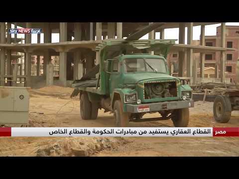 مصر.. قطاع العقار يستفيد من مبادرات حكومية وخاصة  - نشر قبل 2 ساعة