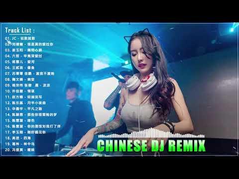 Chinese Dj - 最新的dj歌曲 2019 (中文舞曲) Nonstop China Mix - 最受歡迎的歌曲2019年 - 娛樂 - 全女声超好 - Chinese Dj Remix