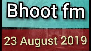 bhoot-fm-23-august-2019