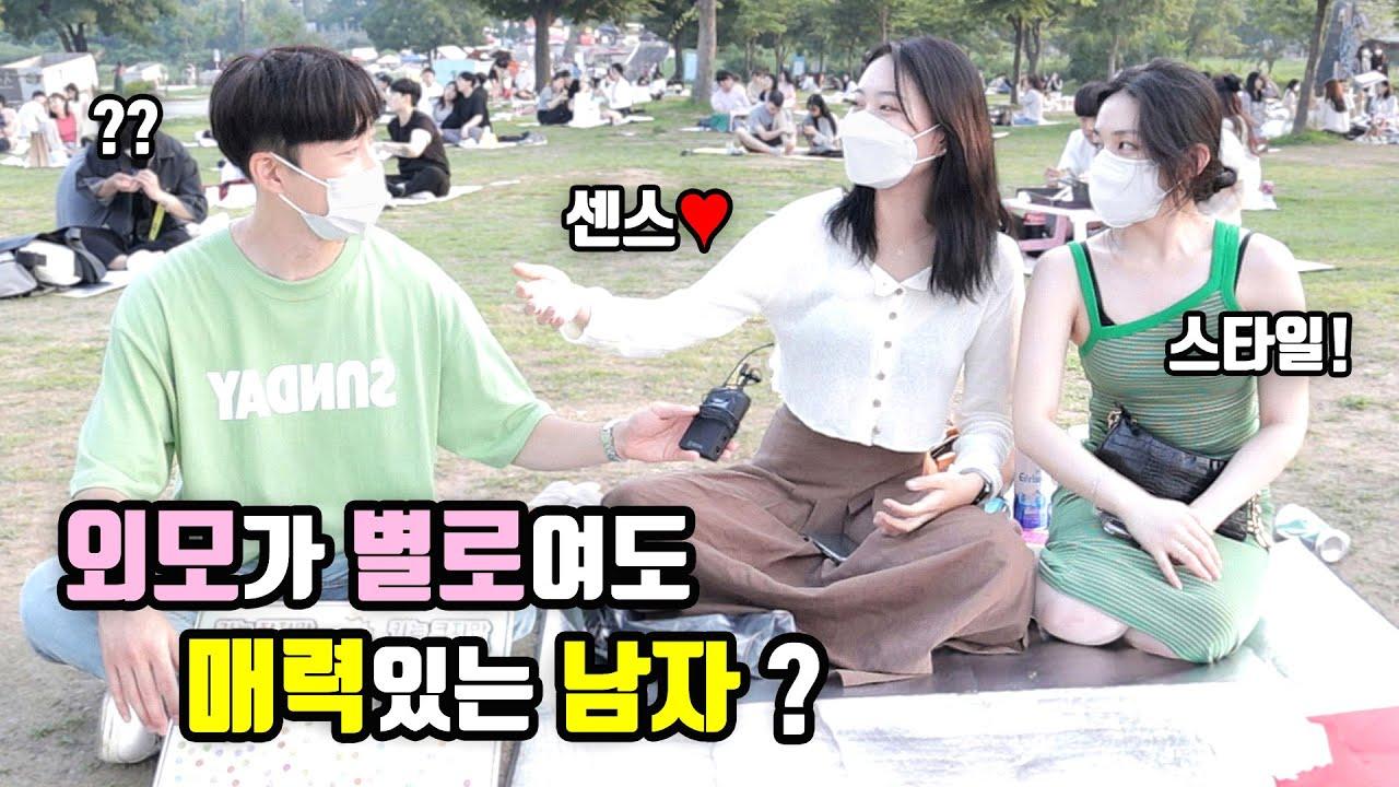 [리얼인터뷰] 키가 작거나, 못생겨도 '매력' 있는 남자?ㅣ인기남ㅣfeat.능력