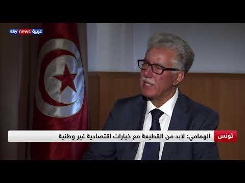 حمة الهمامي: الأحزاب التي تحكم بعد الثورة لا تمثل غالبية الشعب التونسي  - 16:54-2019 / 9 / 2