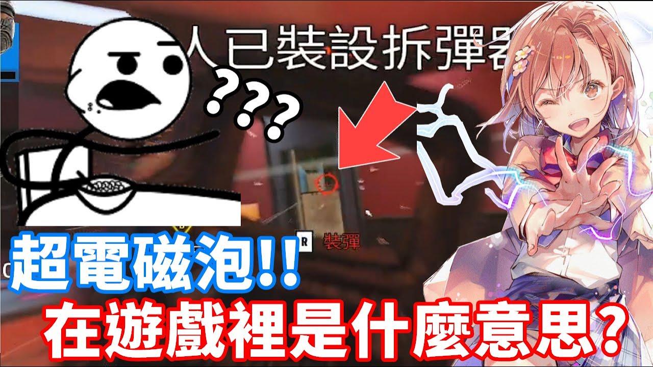超電磁泡的真正意思是!?,如果射擊遊戲有尖叫壓槍系統?! by SkyWude -【虹彩六號】