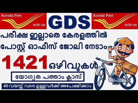 Kerala Post Office GDS Recruitment 2021   Post Office Recruitment 2021   GDS- Gramin Dak Sevak 2021