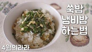말린쑥 이용해 쑥밥 만드는법 :: 냄비밥 하는법 | 4월의라라