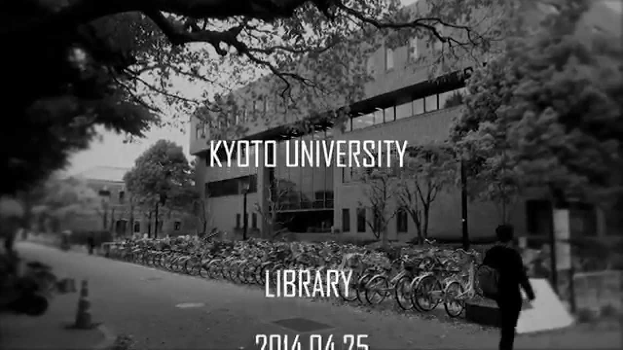 大 図書館 京