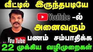 How to Earn Money on YouTube in Tamil | Online Tamil