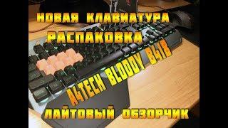 a4Tech Bloody B418 игровая клавиатура! Распаковка, обзор, (Лайтовый обзорчик)