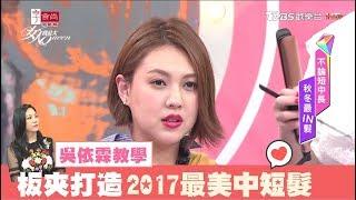 超美!吳依霖用板夾打造2017秋冬最流行中短髮髮型 女人我最大 20171129
