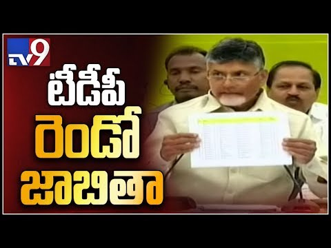 TDP released second list of candidates for AP Assembly elections - TV9