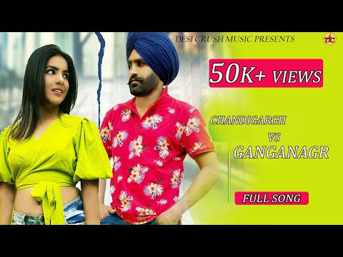 Chandigarh vs Ganganagar ||Amjeet feat. Matiliwala Gill || latest punjabi song 2020