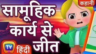 सामूहिक कार्य से जीत (Teamwork Wins) – Hindi Kahaniya | ChuChuTV Hindi Moral Stories for Kids