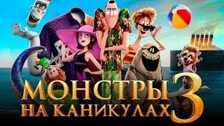 Монстры на каникулах 3: Море зовёт [Обзор] / [Трейлер 5 на русском]
